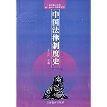 华东政法学院成人教育专科系列教材:中国法律制度史