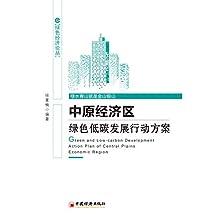 中原经济区绿色低碳发展行动方案