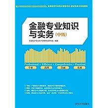 全国经济专业技术资格考试·应试宝典与实战模拟:金融专业知识与实务(中级)