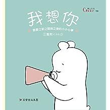 我想你 (Traditional Chinese Edition)
