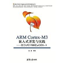 ARM Cortex-M3嵌入式开发与实践——基于LPC1788和μC/OS-II (电子设计与嵌入式开发实践丛书)
