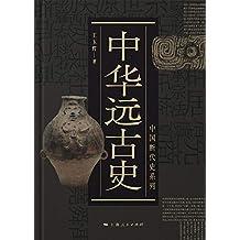 中华远古史 (中国断代史系列)