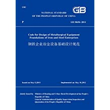 GB50696-2011钢铁企业冶金设备基础设计规范(英文版) (English Edition)