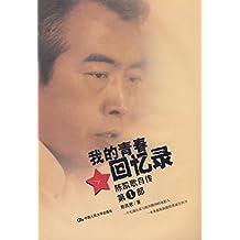 我的青春回忆录:陈凯歌自传(第1部)