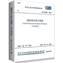 (2018年版)建筑设计防火规范GB50016-2014