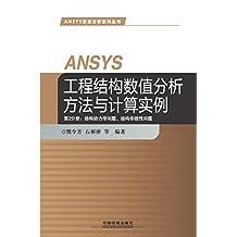 ANSYS工程结构数值分析方法与计算实例(第2分册):结构动力学问题、结构非线性问题 (ANSYS仿真分析系列丛书)