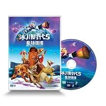 冰川时代5:星际碰撞(DVD9) 盛鑫音像