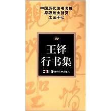 中国历代法书名碑原版放大折页:王铎行书集