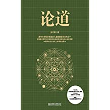 论道 (金岳霖教授重要哲学著作,哲学社会科学奖作品,中国现代哲学中系统最完备、最富有创造性的本体论专著)