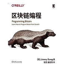 区块链编程 (O'Reilly精品图书系列)