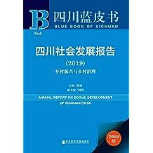 四川社会发展报告(2019):乡村振兴与乡村治理 (四川蓝皮书)
