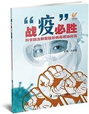 """战""""疫""""必胜:科学防治新型冠状病毒感染问答"""