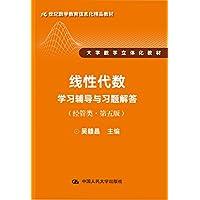 21世纪数学教育信息化精品教材·大学数学立体化教材:线性代数学习辅导与习题解答(经管类)(第五版)
