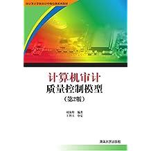 审计署计算机审计中级培训系列教材:计算机审计质量控制模型(第2版)(附光盘)
