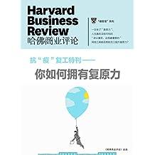 """你如何拥有复原力?(抗""""疫""""复工特刊)(《哈佛商业评论》微管理系列)"""