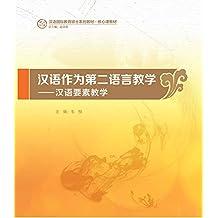 汉语作为第二语言教学——汉语要素教学 (汉语国际教育硕士系列教材·核心课教材)