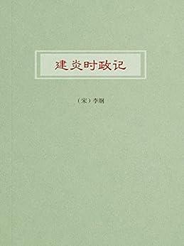 """""""建炎时政记"""",作者:[(宋)李纲]"""