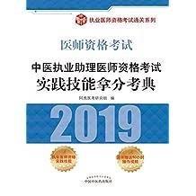 中医执业助理医师资格考试实践技能拿分考典