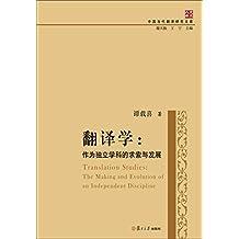 翻译学:作为独立学科的求索与发展