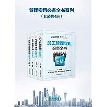 管理实用必备全书系列(套装共4册)