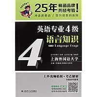 英语专业4级语言知识(第2版)/冲击波英语