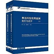 典当纠纷实用案例裁判与述评(套装共2册)