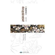 骚赋楚韵:楚辞精选集(楚辞开创了中国浪漫主义文学诗篇之先河,是继《诗经》之后,对中国文学最具深远影响的诗歌总集。)