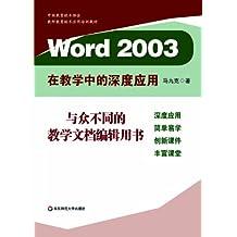 Word 2003在教学中的深度应用