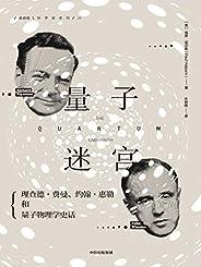 量子迷宮(重返美國物理黃金時代,見證費曼與惠勒的珍貴友誼,探索量子物理學的顛覆性發展。)