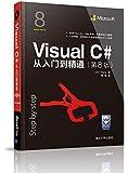 Visual C#从入门到精通(第8版)