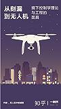 从刻漏到无人机:摘下控制学理论与工程的面具(知乎无人机中的城堡作品) (知乎「一小时」系列)