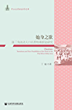 她身之欲:珠三角流动人口社群特殊职业研究 (中山大学社会学文库)
