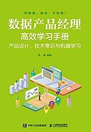 数据产品经理高效学习手册——产品设计、技术常识与机器学习