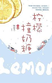"""柠檬撞奶糖(上)【晋江甜文作家,卿玖思继《一颗小草莓》后又一蜜恋新作,游戏""""绝地求生""""里的吃鸡队友,校园里一见钟情的高冷同学。】"""