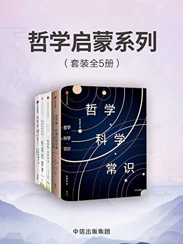 哲学启蒙系列(套装共5册:哲学·科学·常识、世界第一好懂的哲学课、你的第一本哲学书、生活的哲学、哲学家,请回答!——小孩子的哲学大问题)(epub+mobi+azw3)