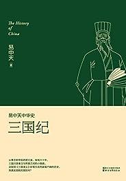 三国纪(全新升级版) (易中天中华史 10)