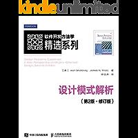设计模式解析(第2版•修订版)(异步图书) (软件开发方法学精选系列)