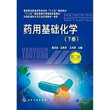 药用基础化学 下册 第二版
