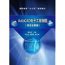 AutoCAD电子工程制图(项目化教程)
