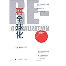 再全球化:理解中国与世界互动的新视角