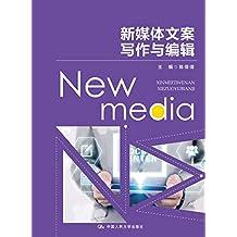 新媒体文案写作与编辑(21世纪高职高专规划教材.新媒体营销和运营系列)