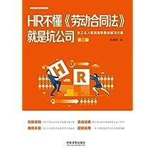 HR不懂《劳动合同法》就是坑公司:员工从入职到离职整体解决方案(第二版)