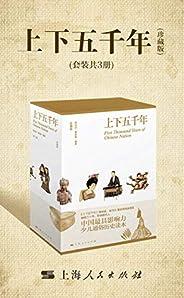 上下五千年(珍藏版)(套裝共3冊)