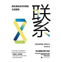 联系:建立商业合作关系的七项原则(一段故事 七项原则 一本建立和维系客户关系的指南)