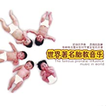 The famous preatal influence music in world世界著名胎教音乐-佰乐唱片-1CD