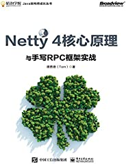 Netty 4核心原理與手寫RPC框架實戰(博文視點圖書)