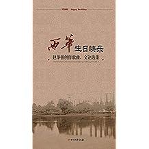 西华,生日快乐:赵华强创作歌曲、文论选集