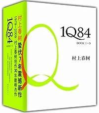 1Q84(套)(村上春树巅峰作品,2011阅读盛宴)
