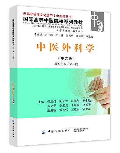 中医外科学 (国际高等中医院校系列教材)(ePub+AZW3+PDF+高清)