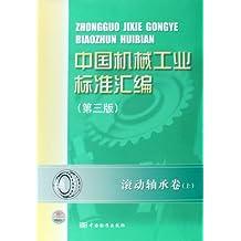 中国机械工业标准汇编:滚动轴承卷(上)